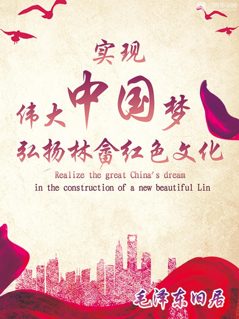 中国梦我的梦,改革开放40周年清流红色景区宣传灯箱设计稿